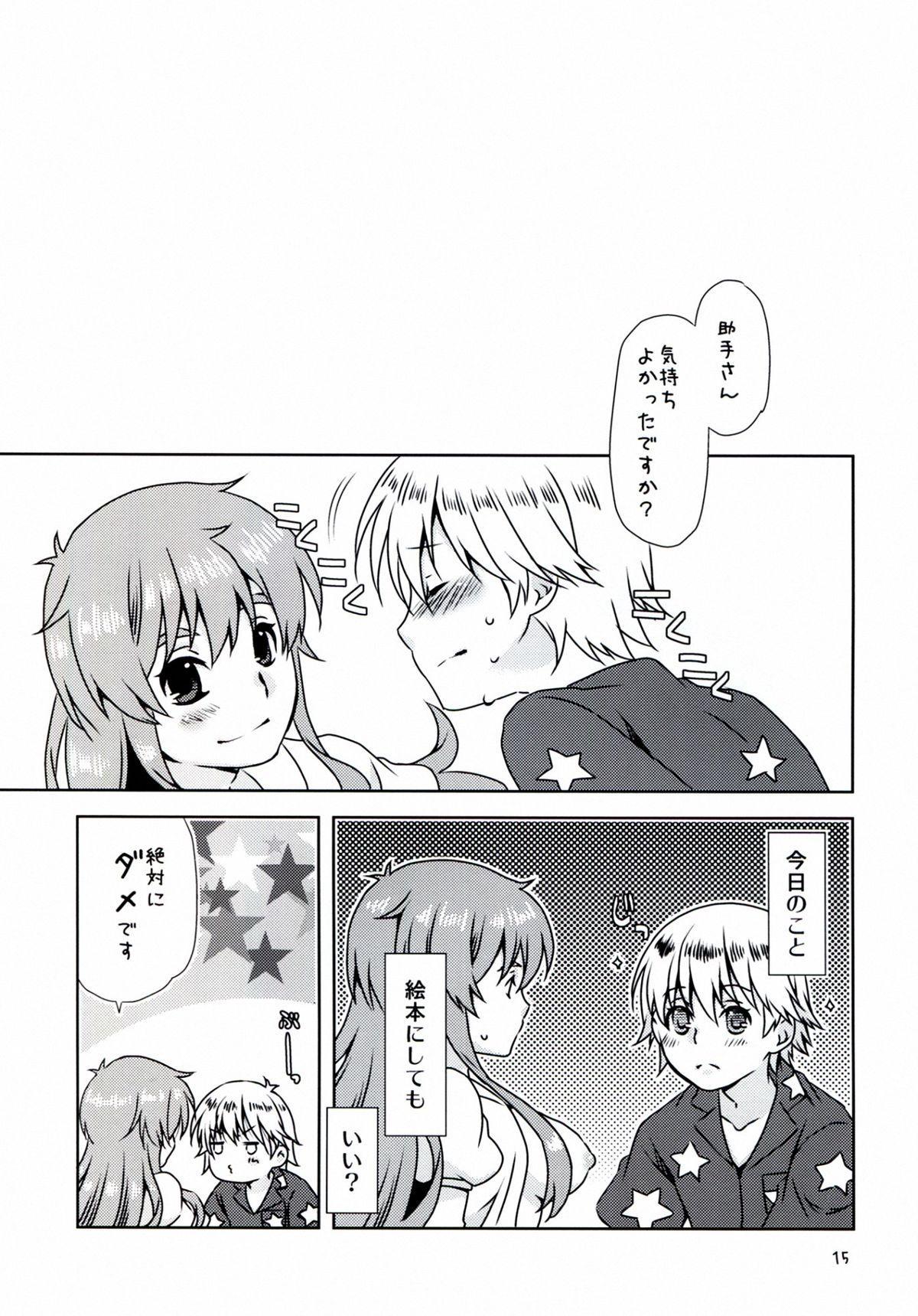 Ningen-san no, Seishoku Katsudou 14
