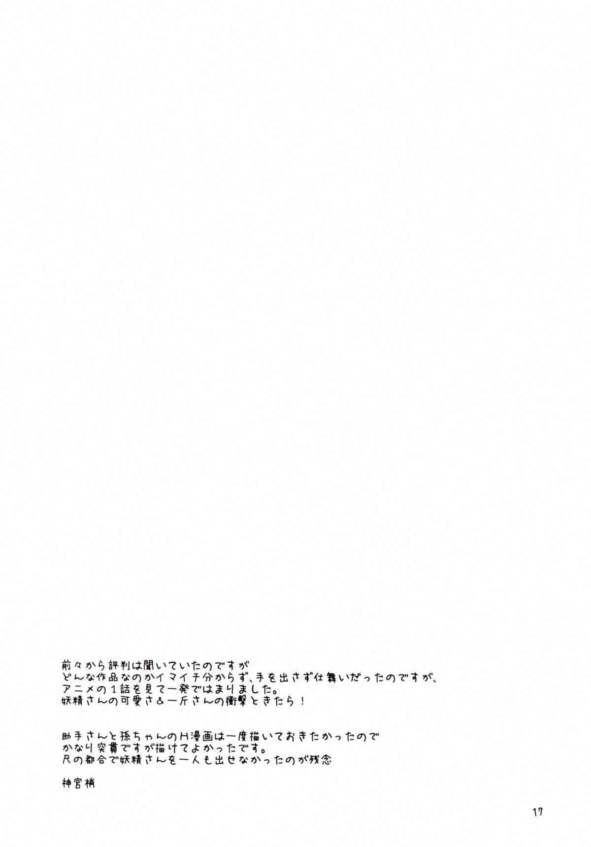 Ningen-san no, Seishoku Katsudou 16