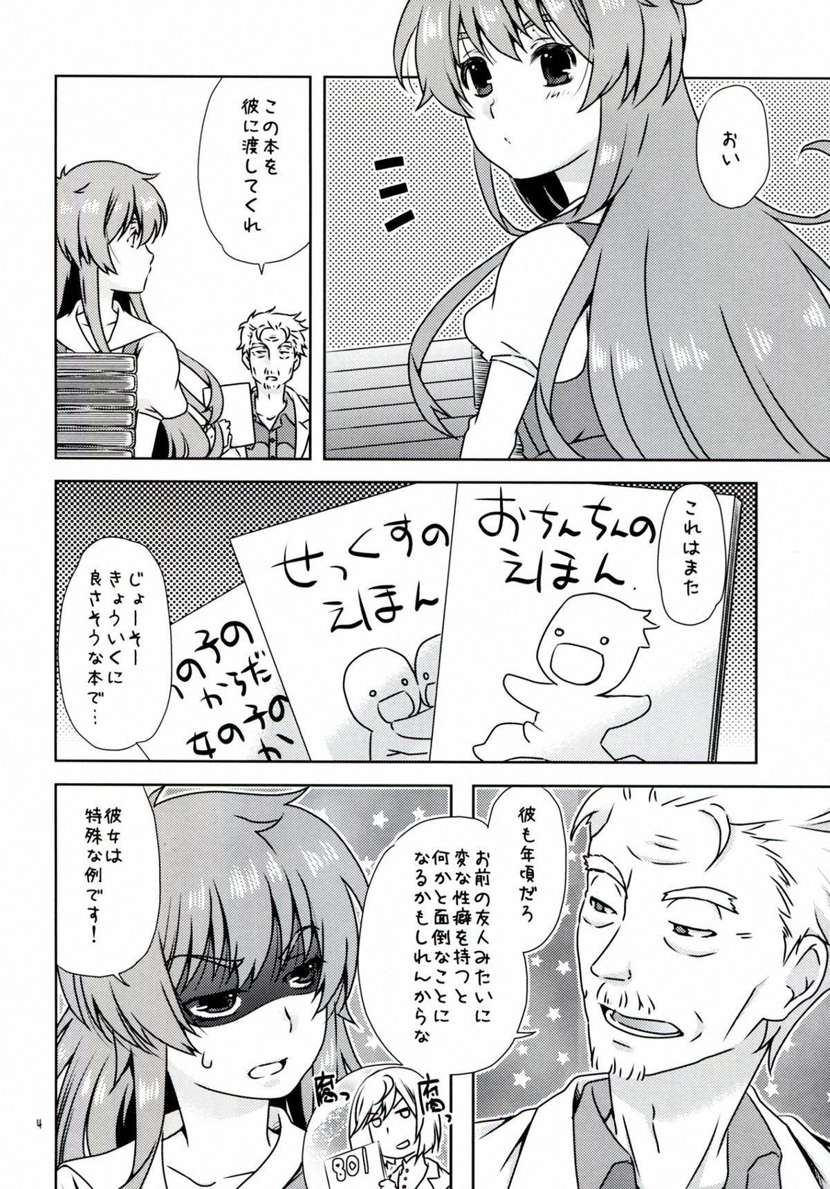 Ningen-san no, Seishoku Katsudou 3