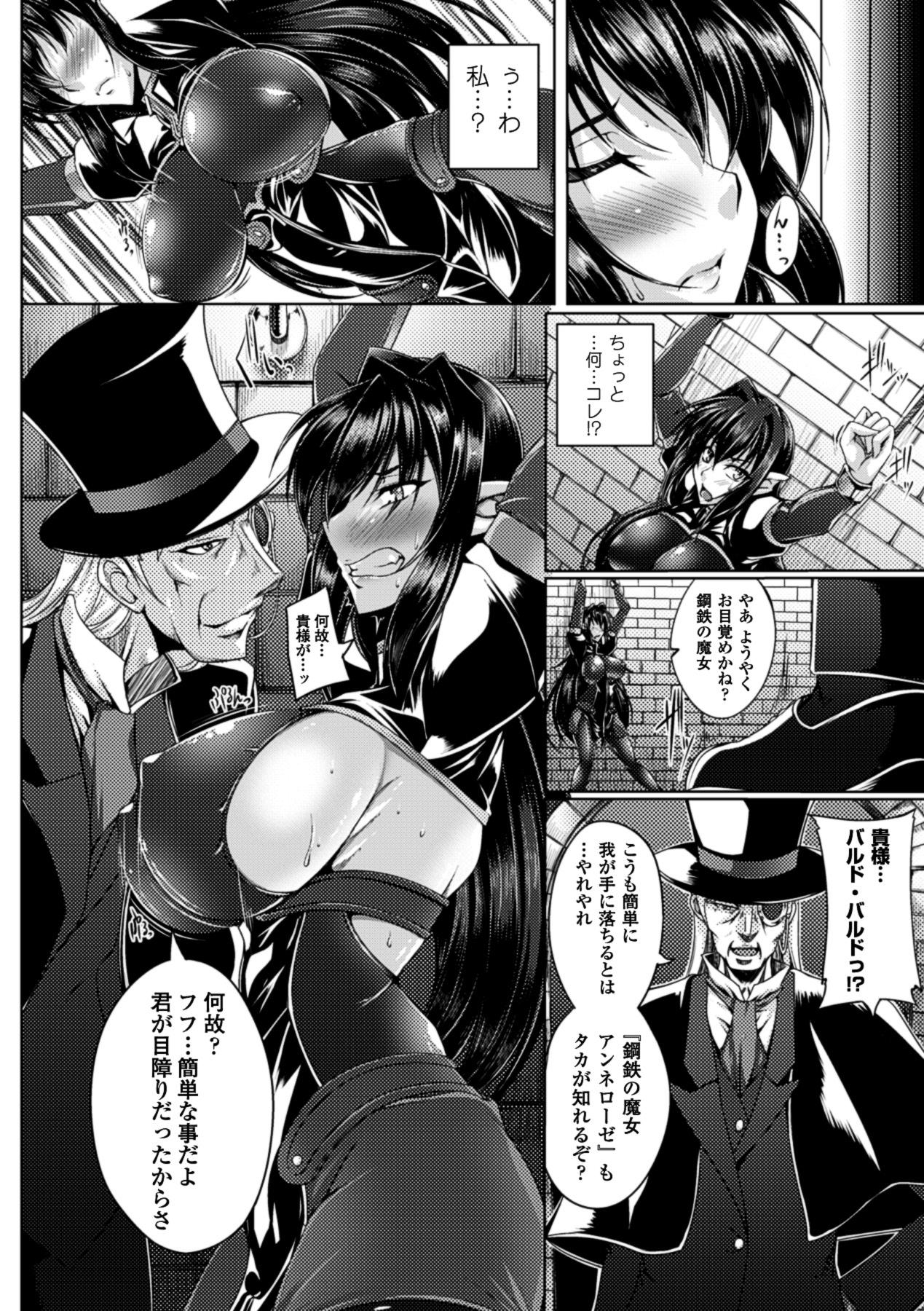 Megami Crisis 10 9
