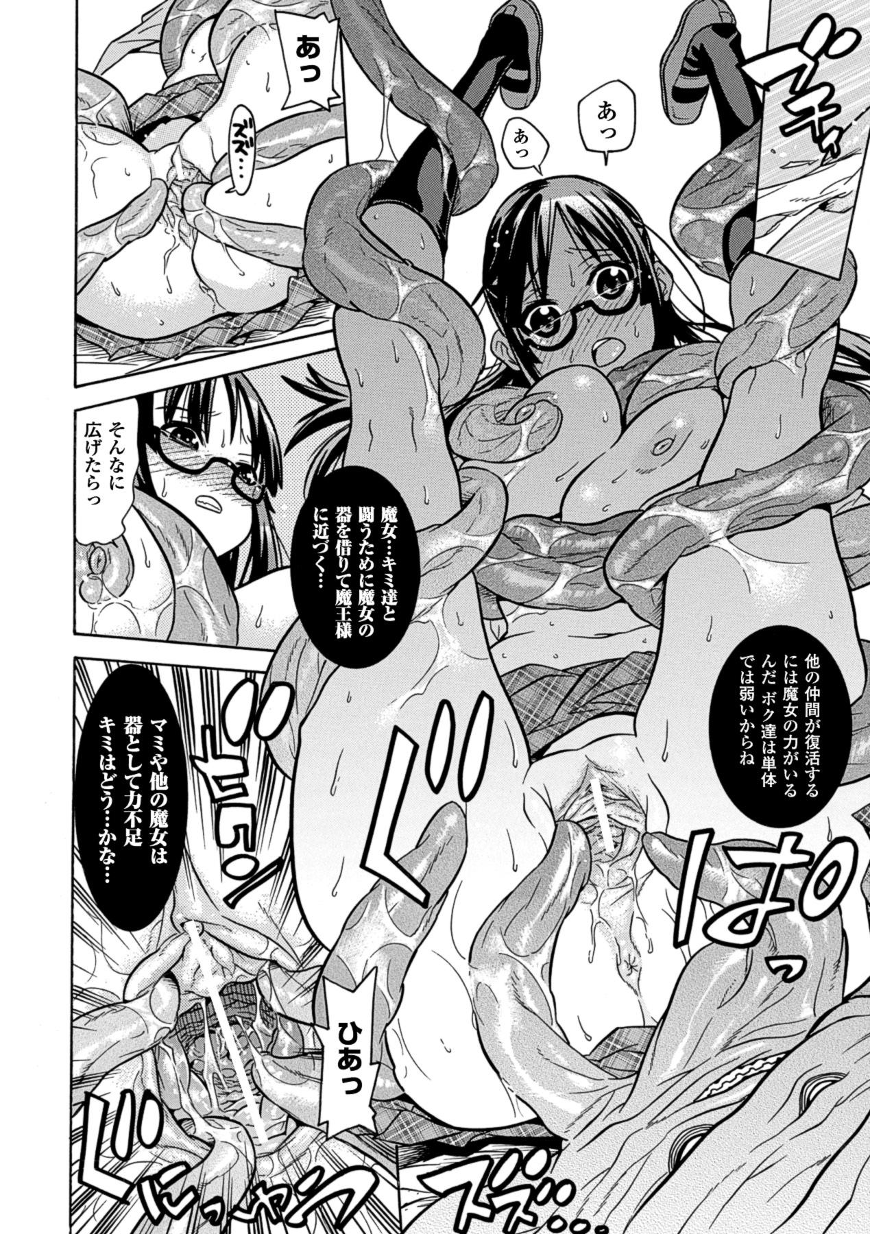Megami Crisis 10 103