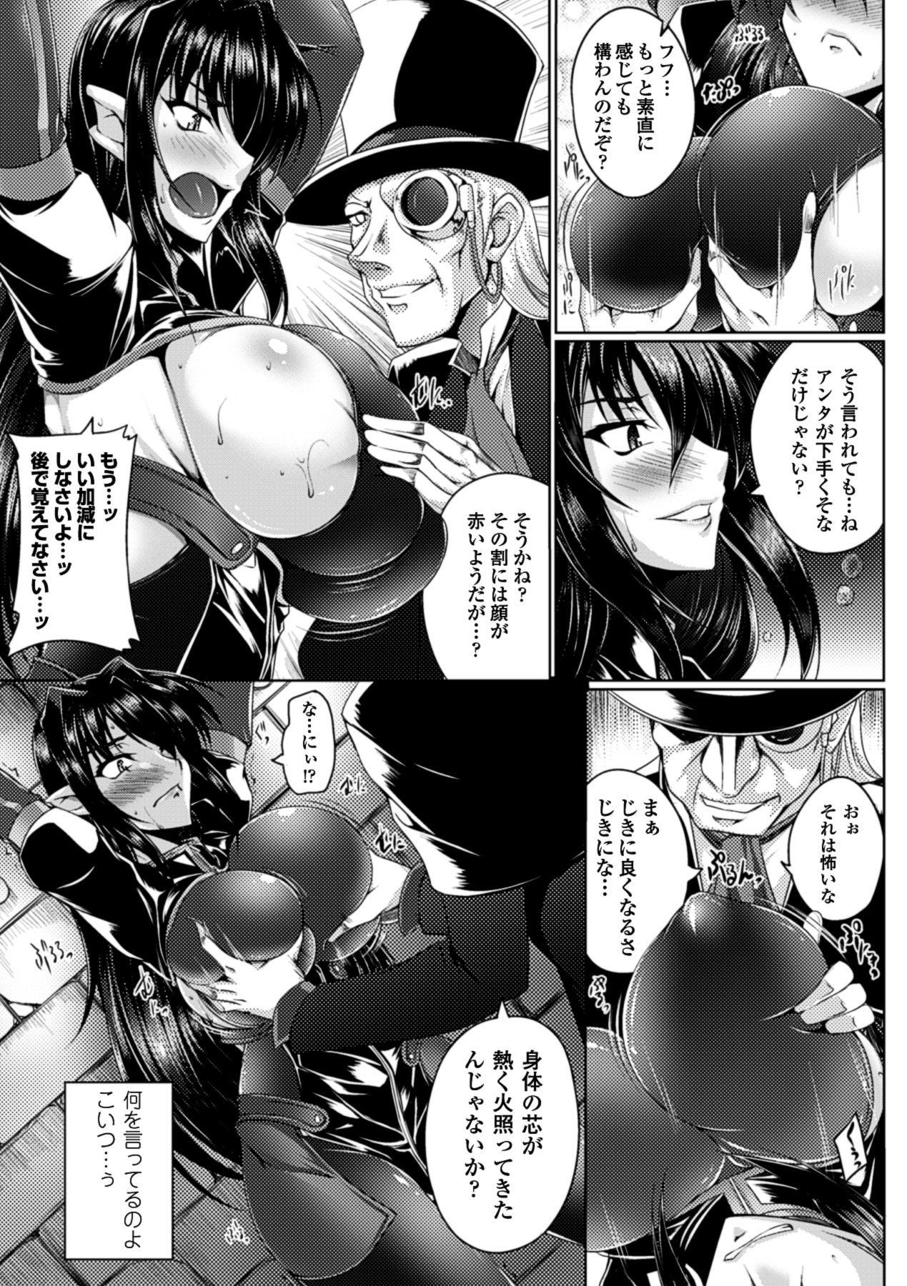 Megami Crisis 10 12