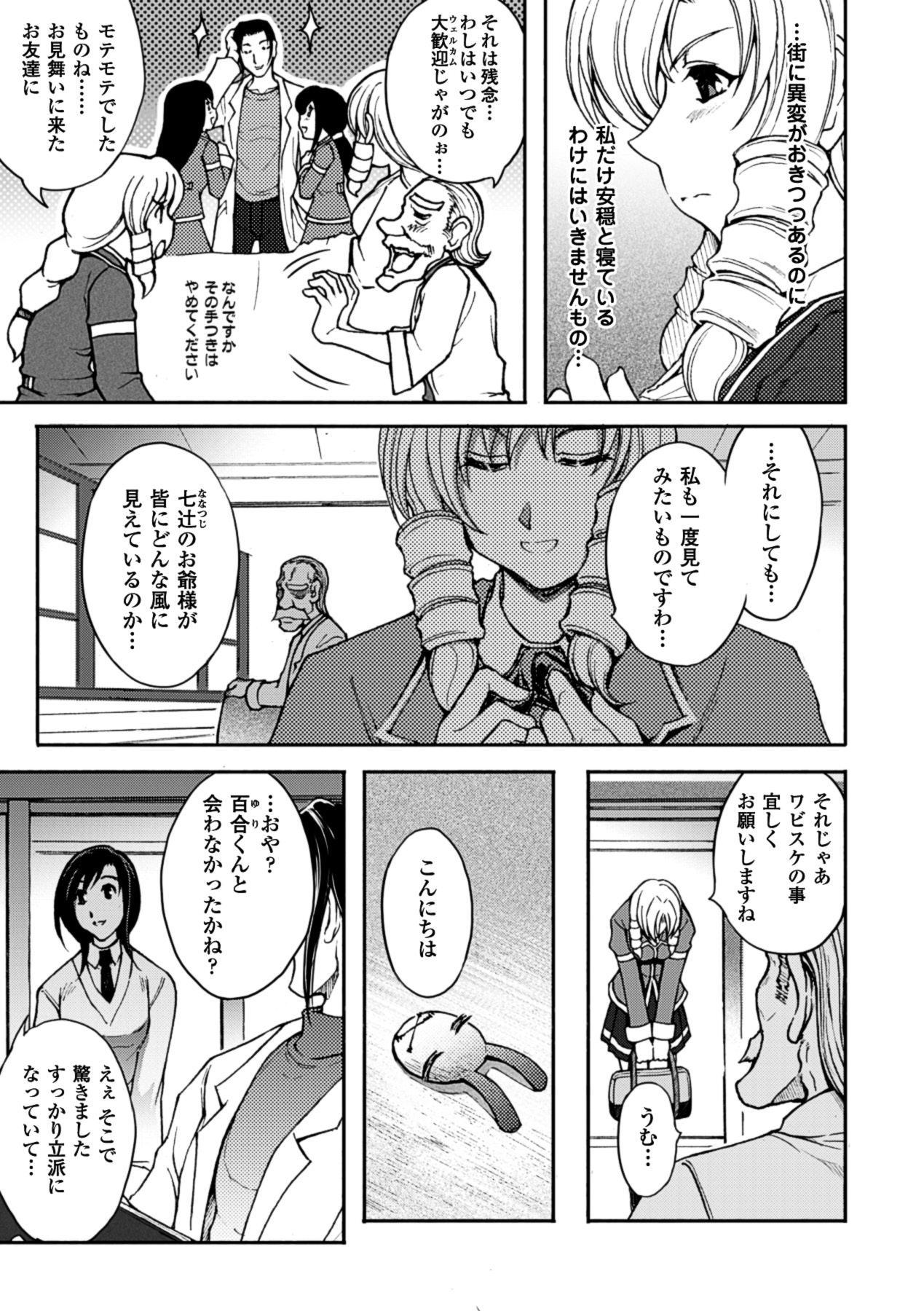 Megami Crisis 10 138