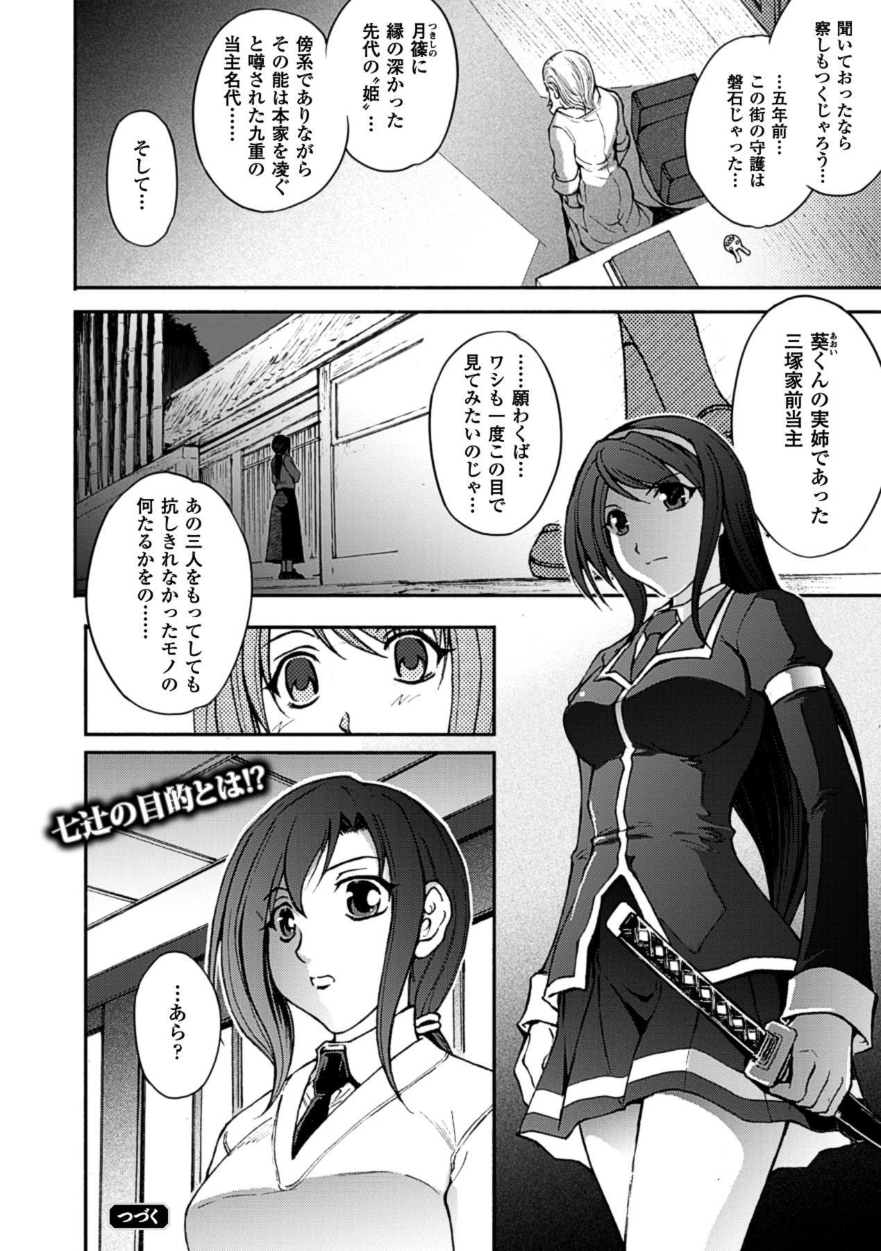 Megami Crisis 10 153