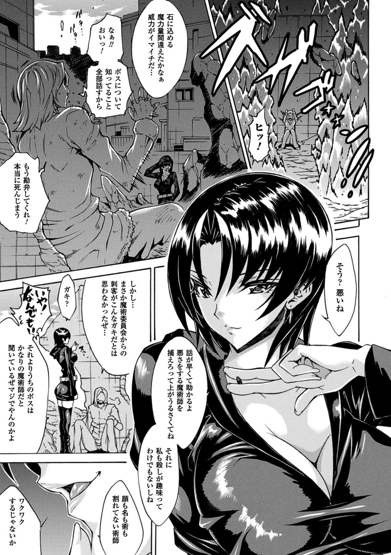 Megami Crisis 10 154