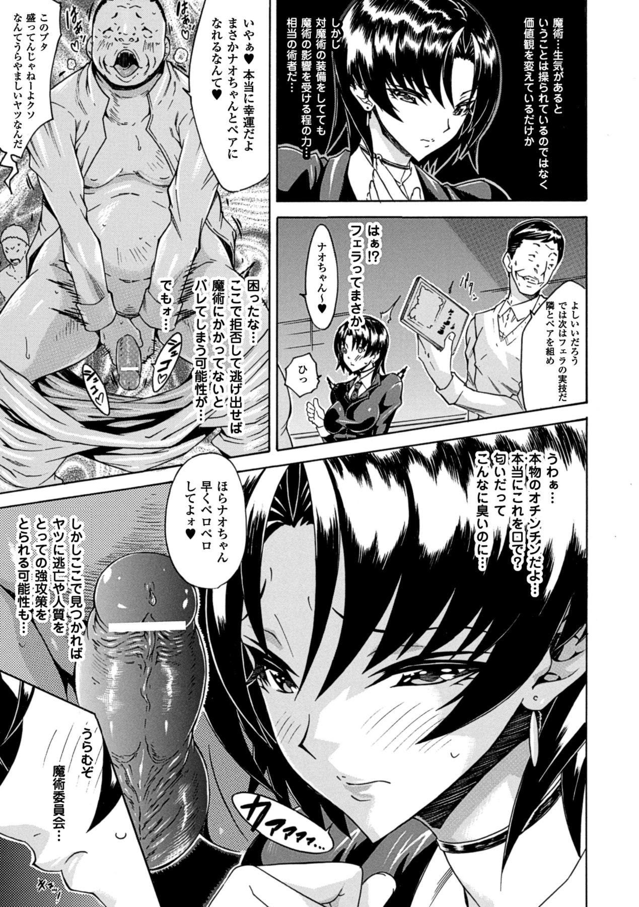 Megami Crisis 10 158