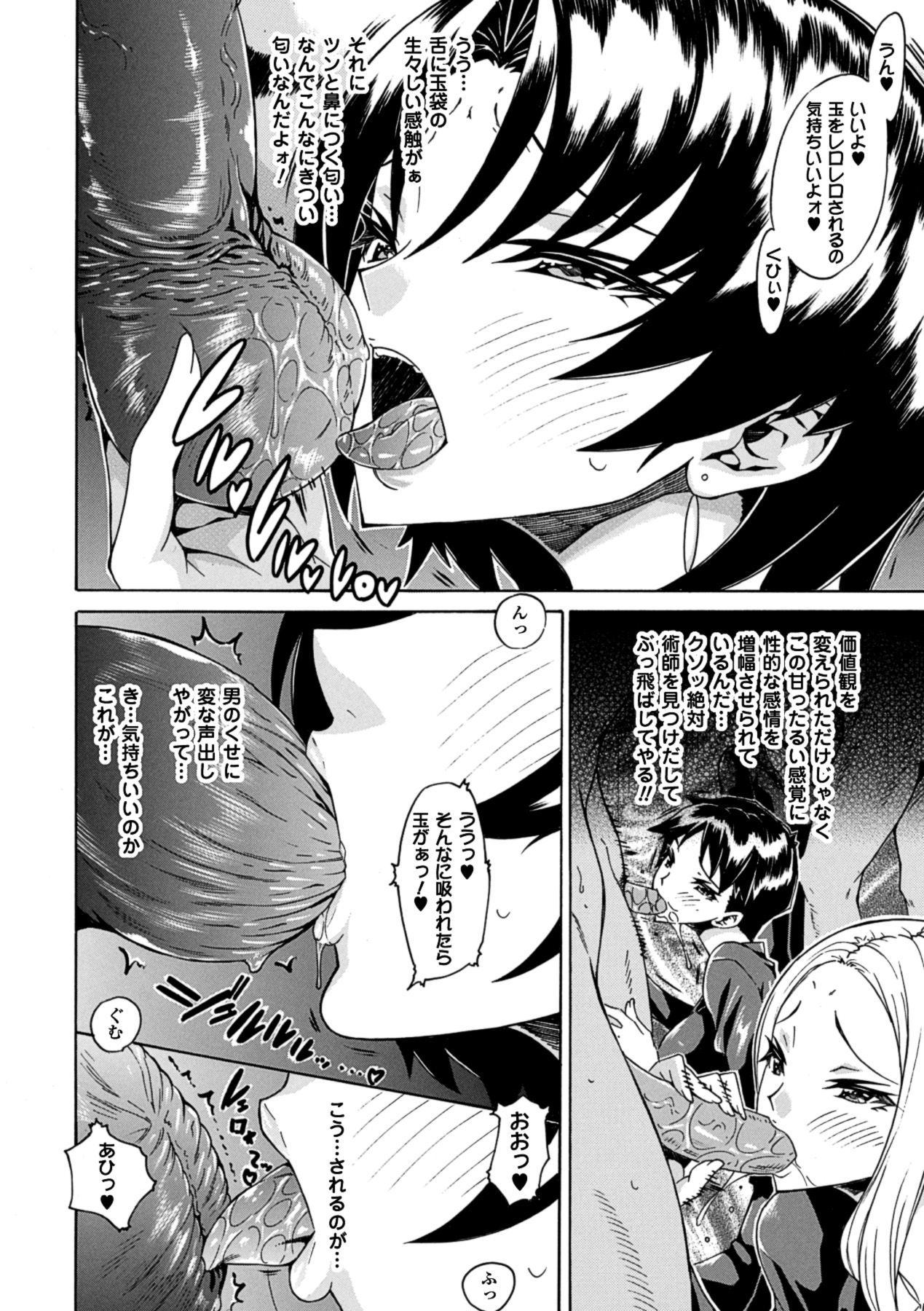 Megami Crisis 10 159