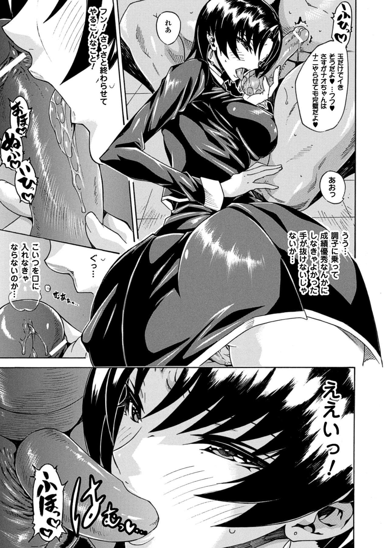 Megami Crisis 10 160