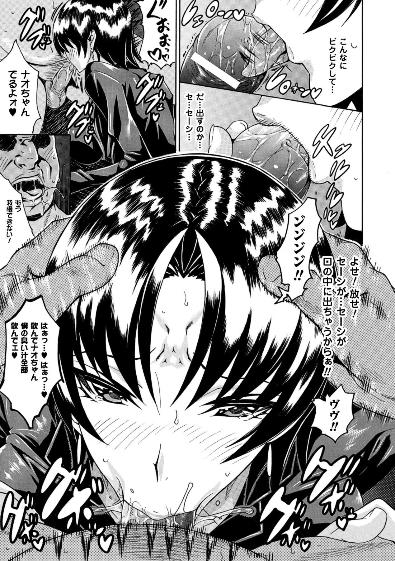 Megami Crisis 10 162