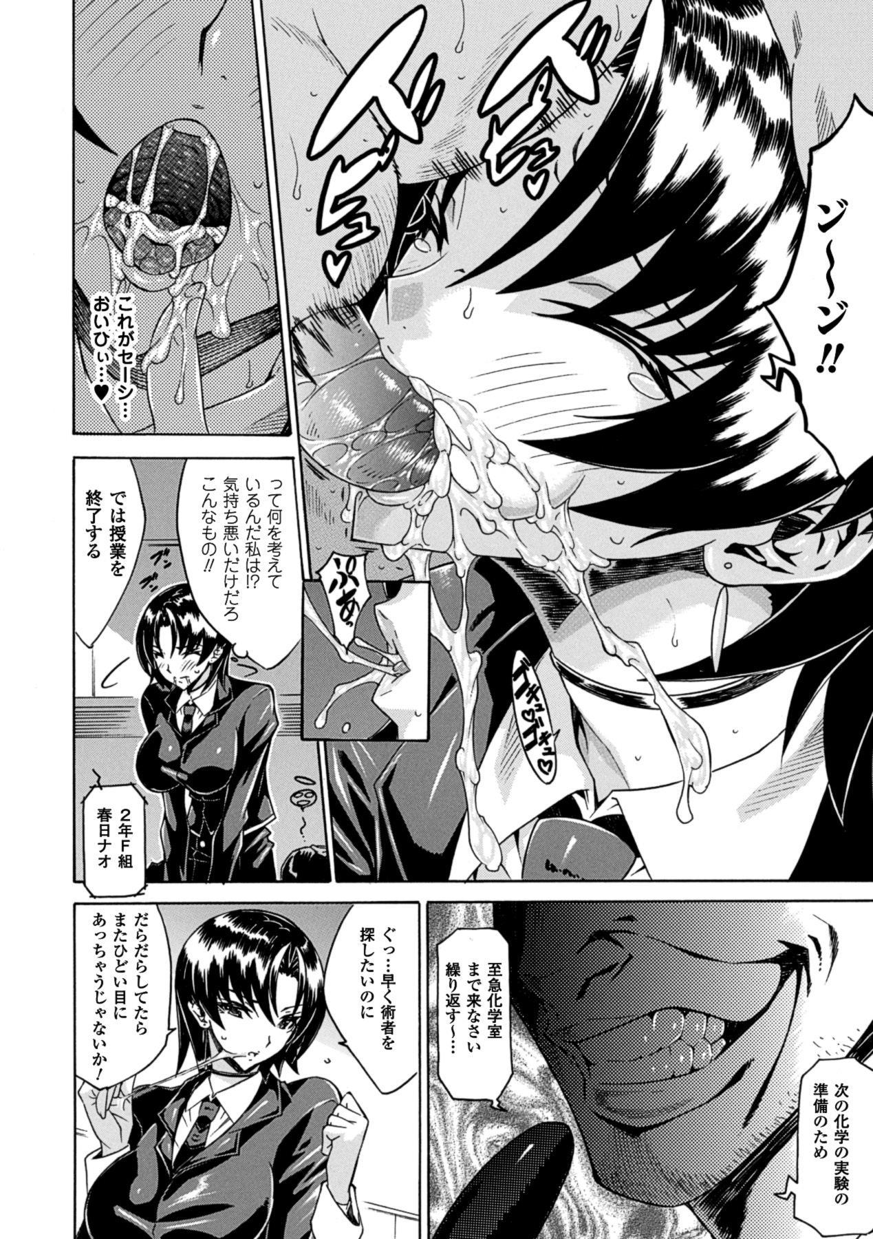 Megami Crisis 10 163