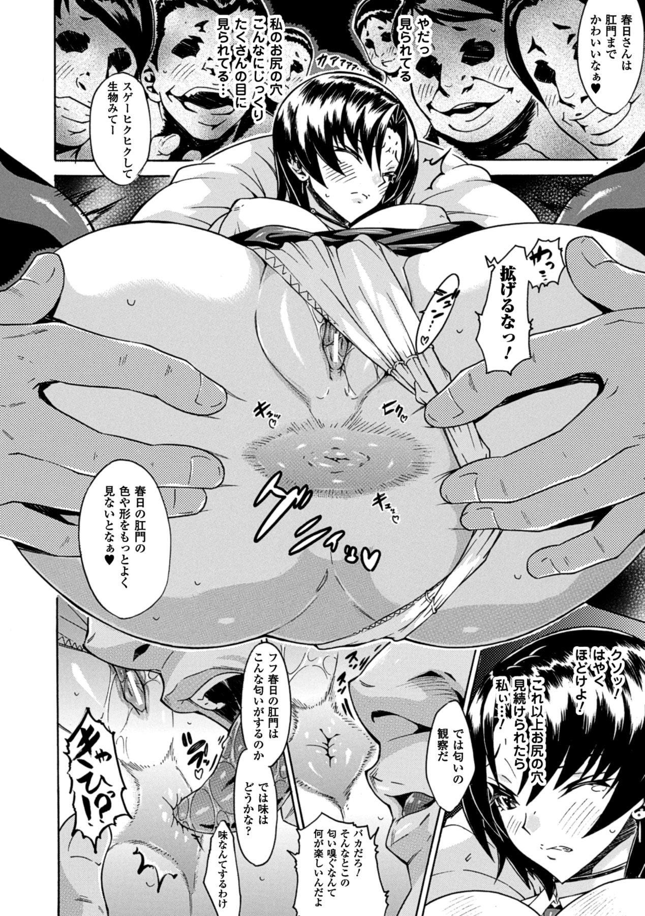 Megami Crisis 10 165
