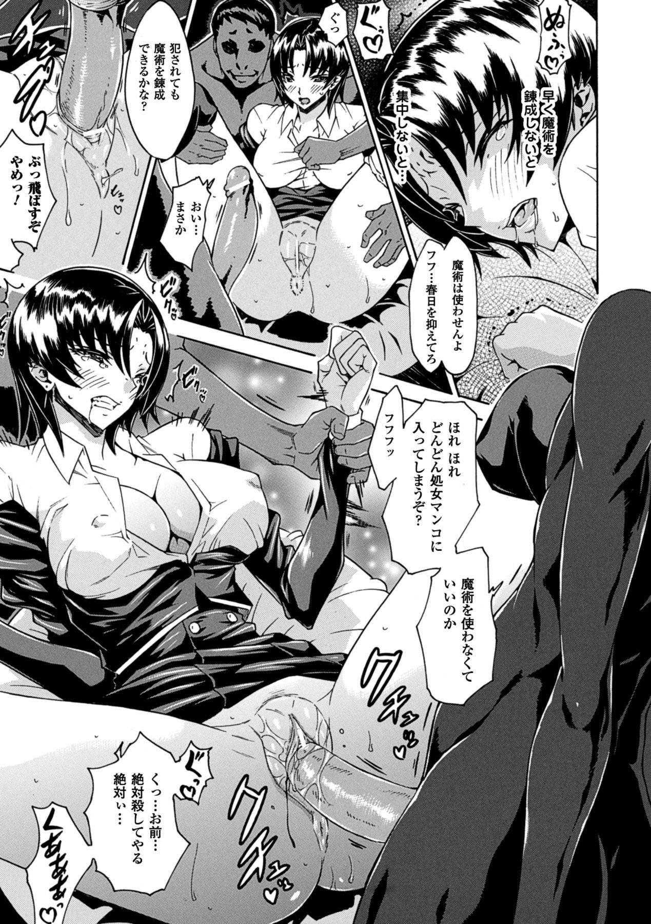 Megami Crisis 10 168