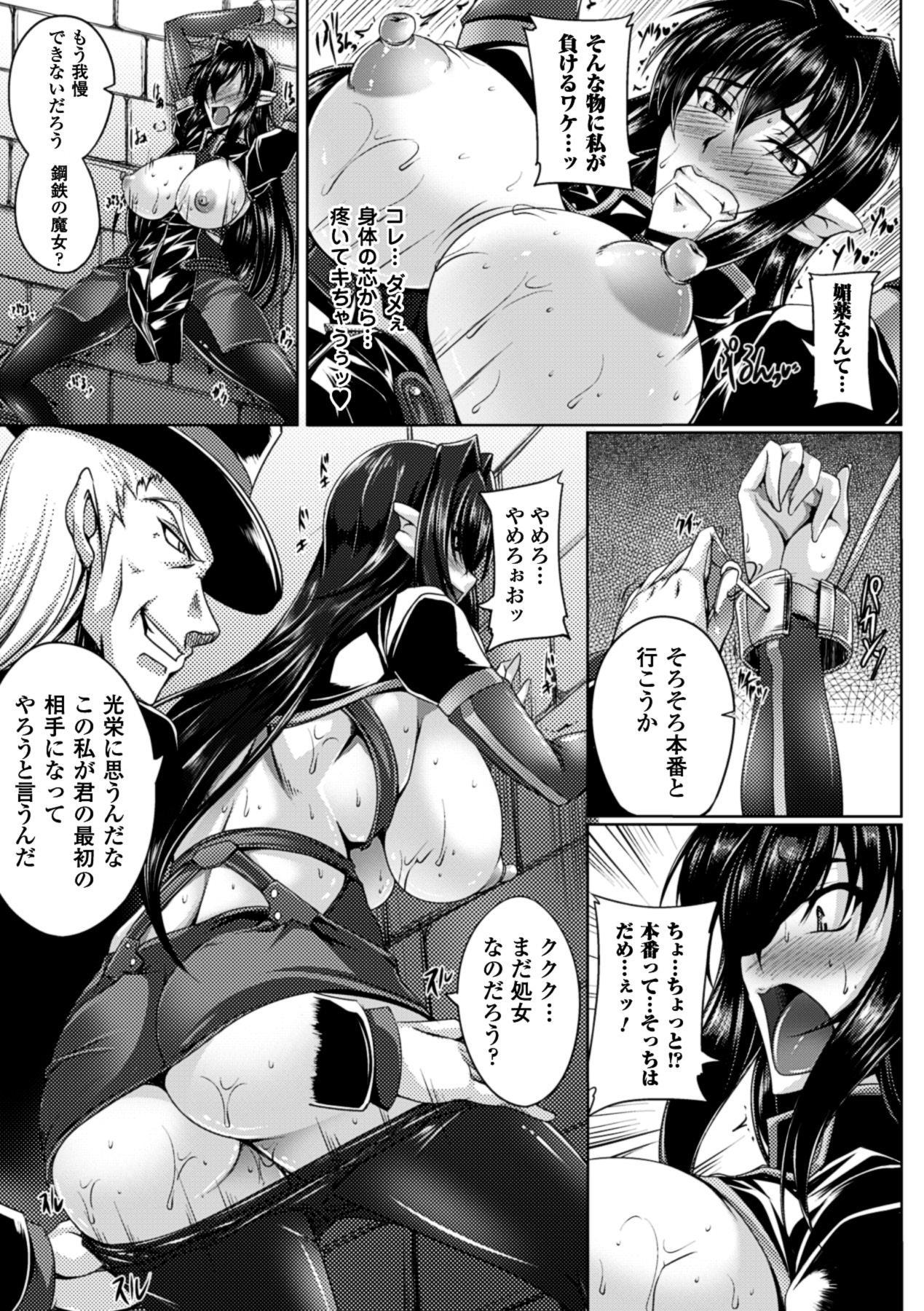 Megami Crisis 10 16