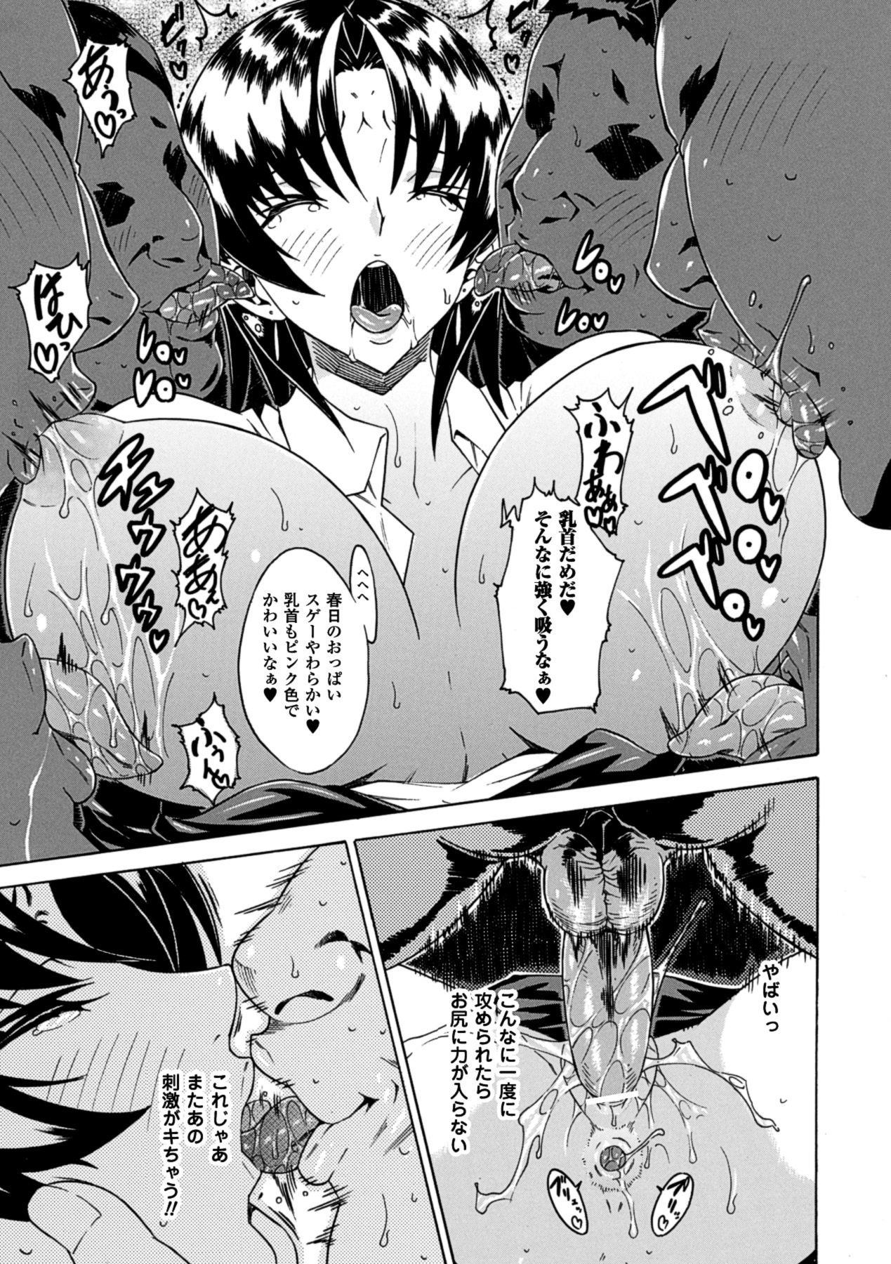Megami Crisis 10 170