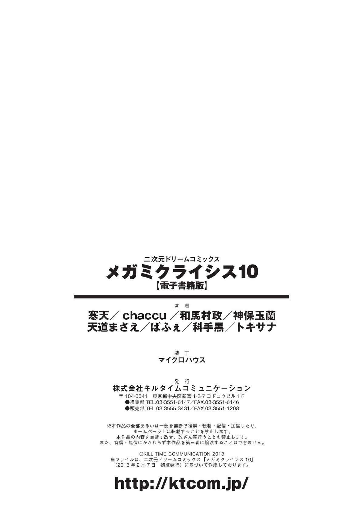 Megami Crisis 10 178