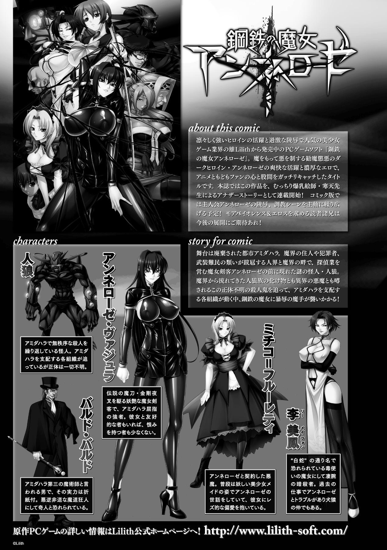 Megami Crisis 10 24