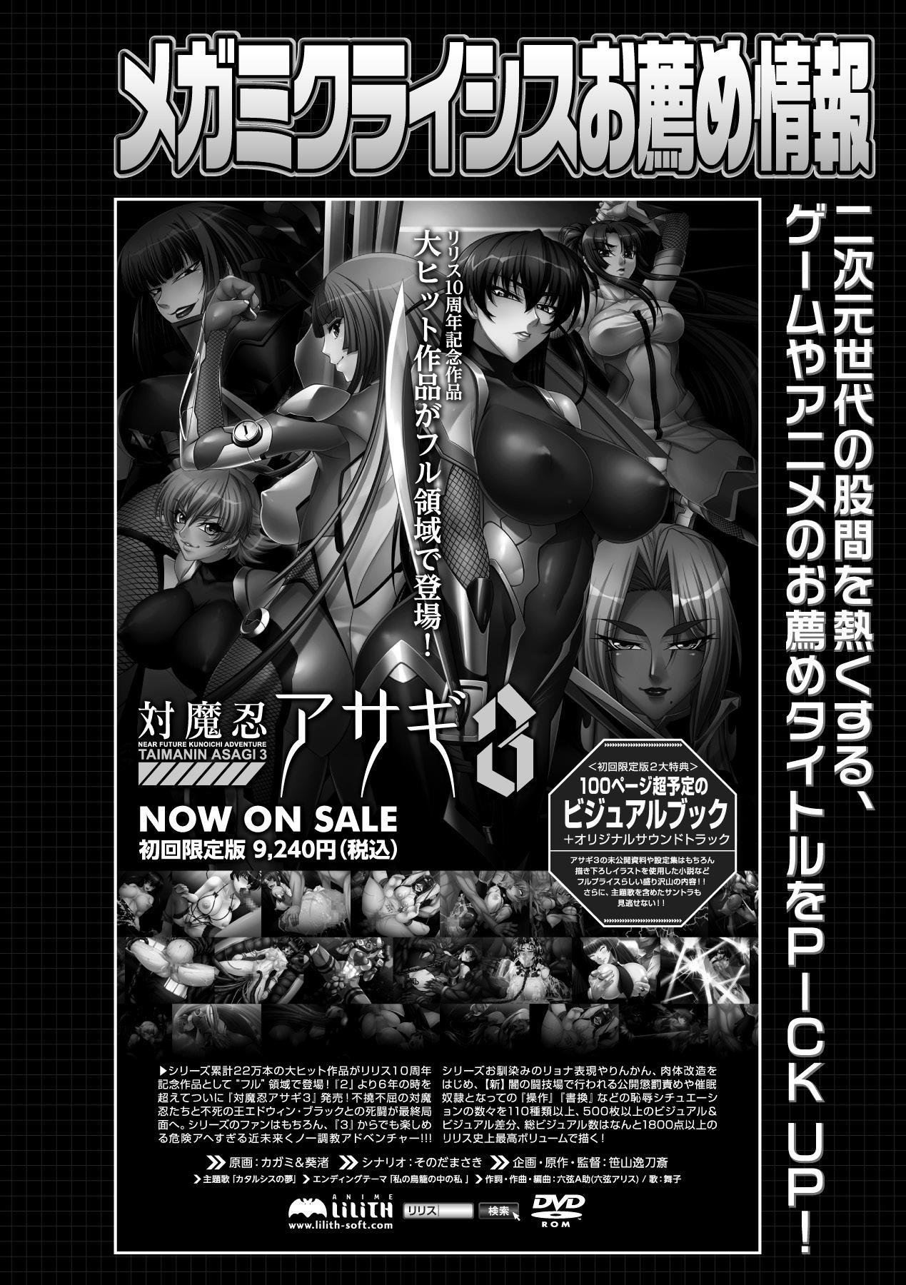 Megami Crisis 10 25