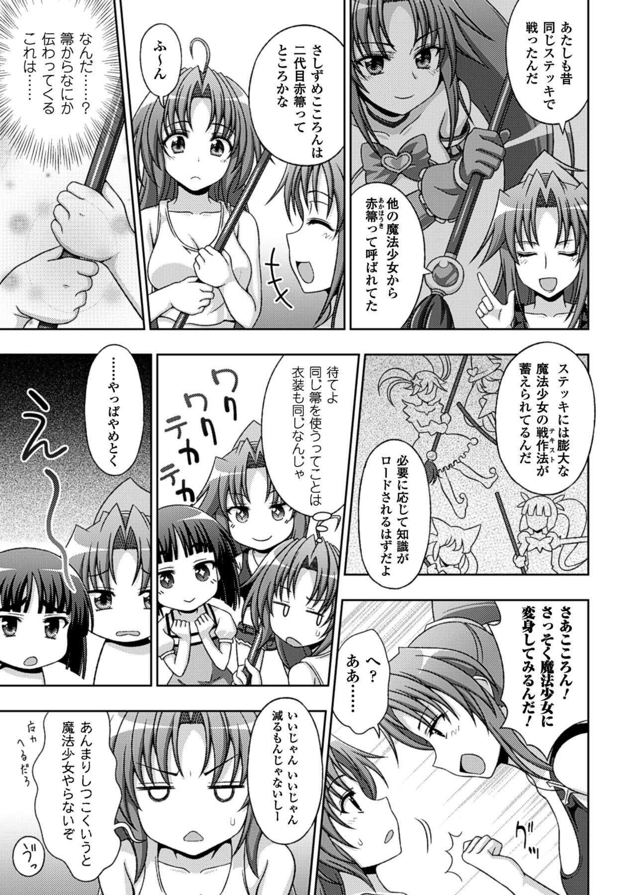 Megami Crisis 10 28