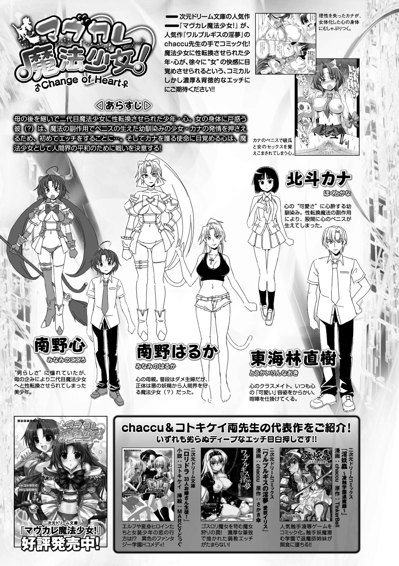 Megami Crisis 10 48