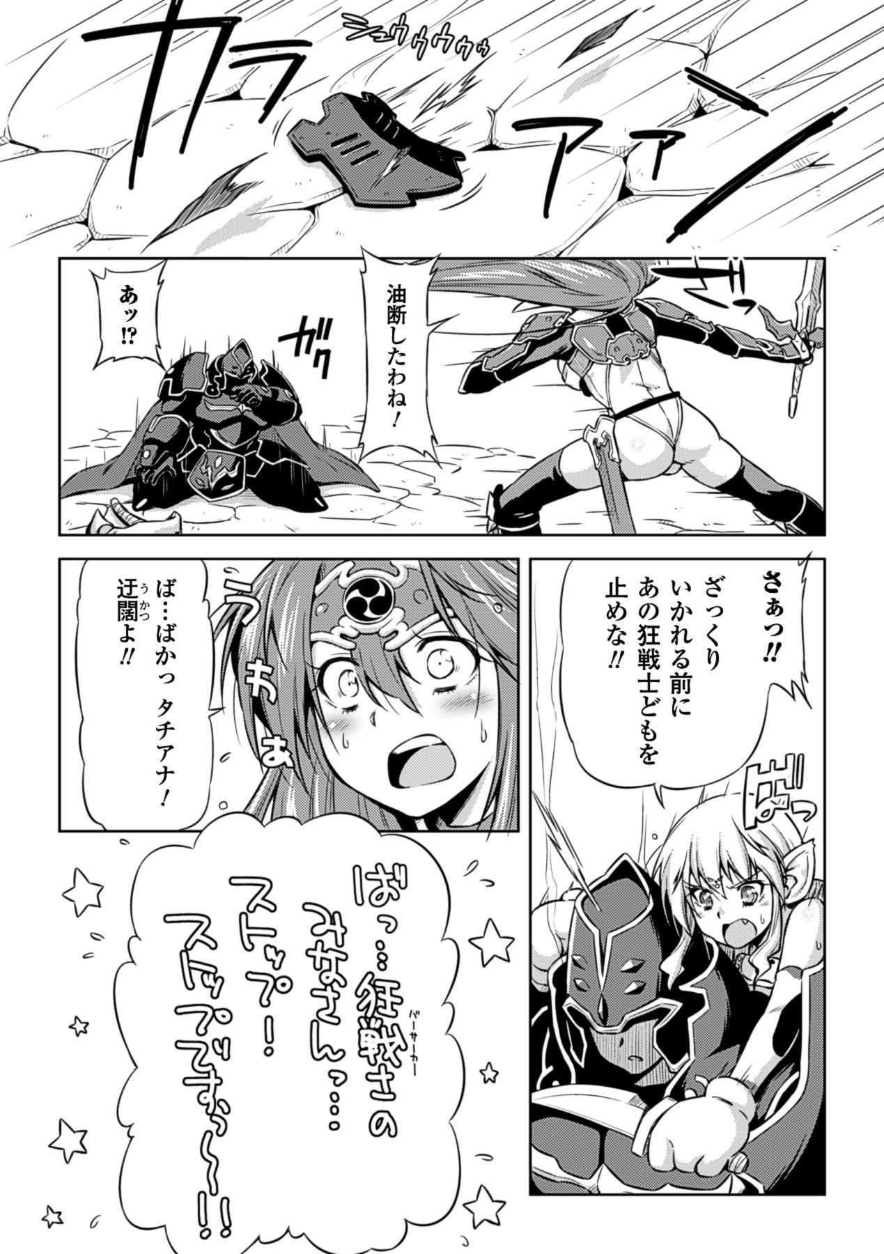 Megami Crisis 10 59