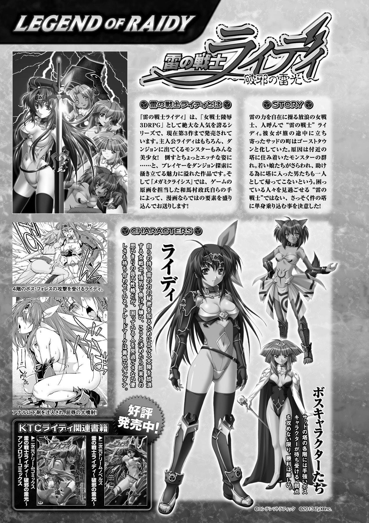 Megami Crisis 10 70