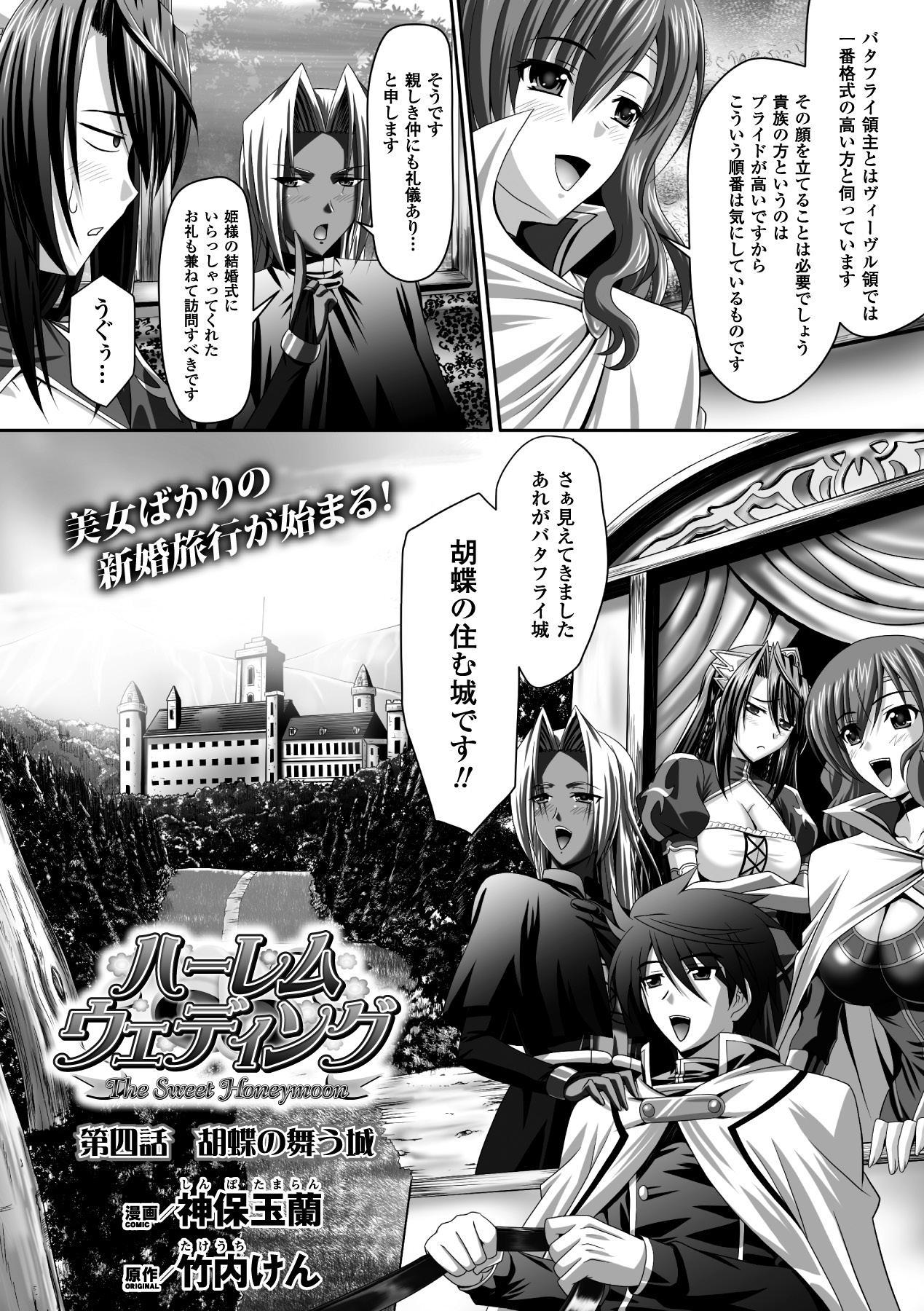 Megami Crisis 10 73