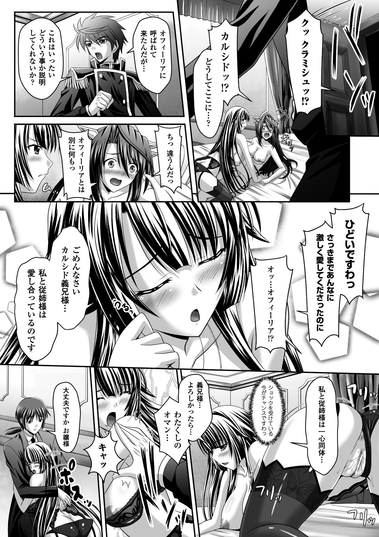 Megami Crisis 10 85