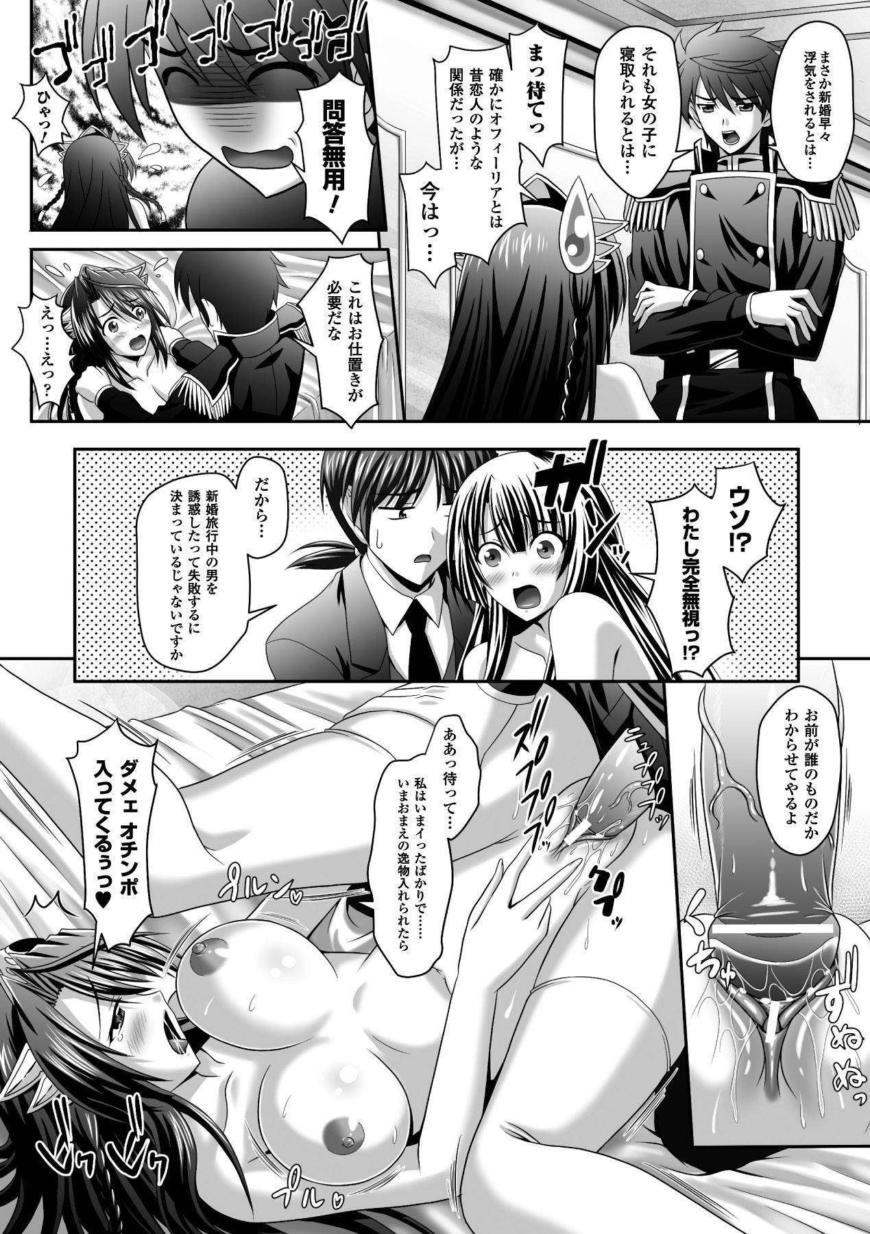 Megami Crisis 10 86