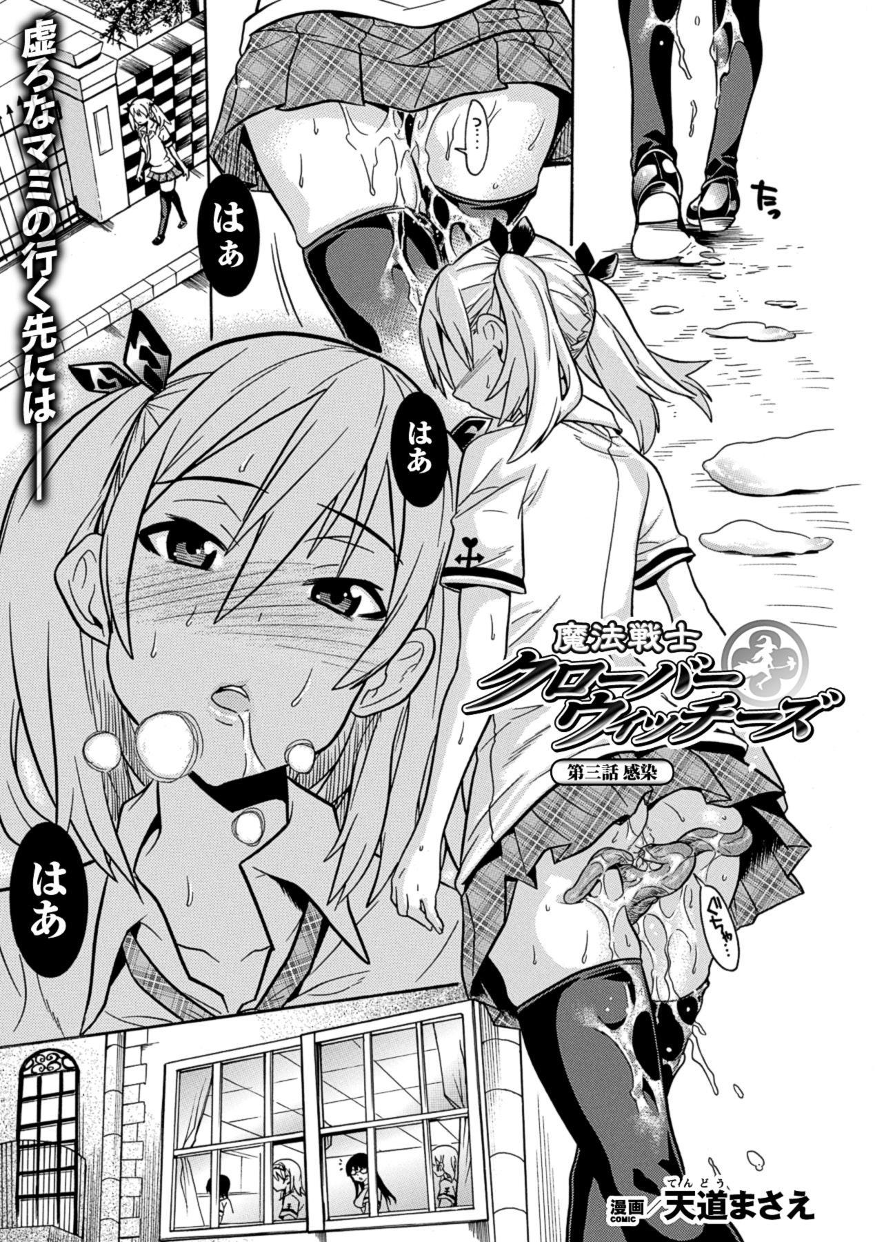 Megami Crisis 10 96