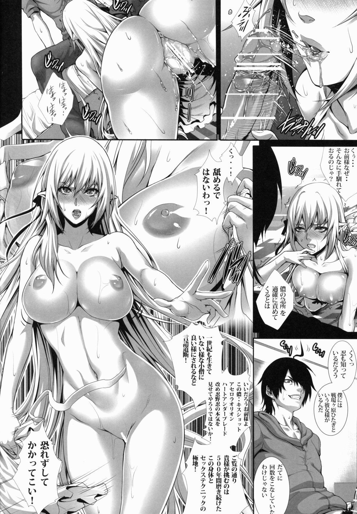 Kyuuketsuki no Kyuuketsu Koui 9