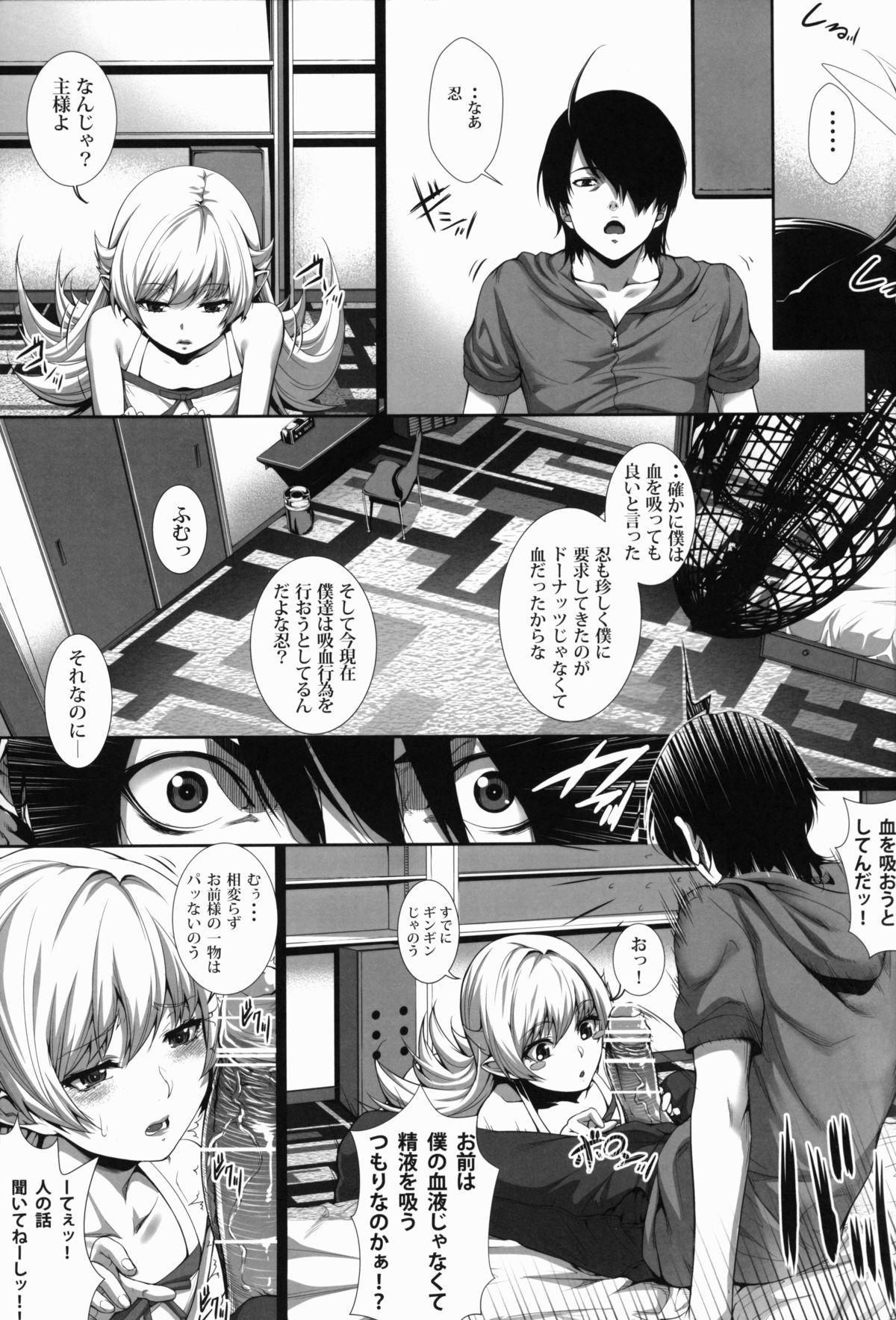 Kyuuketsuki no Kyuuketsu Koui 4