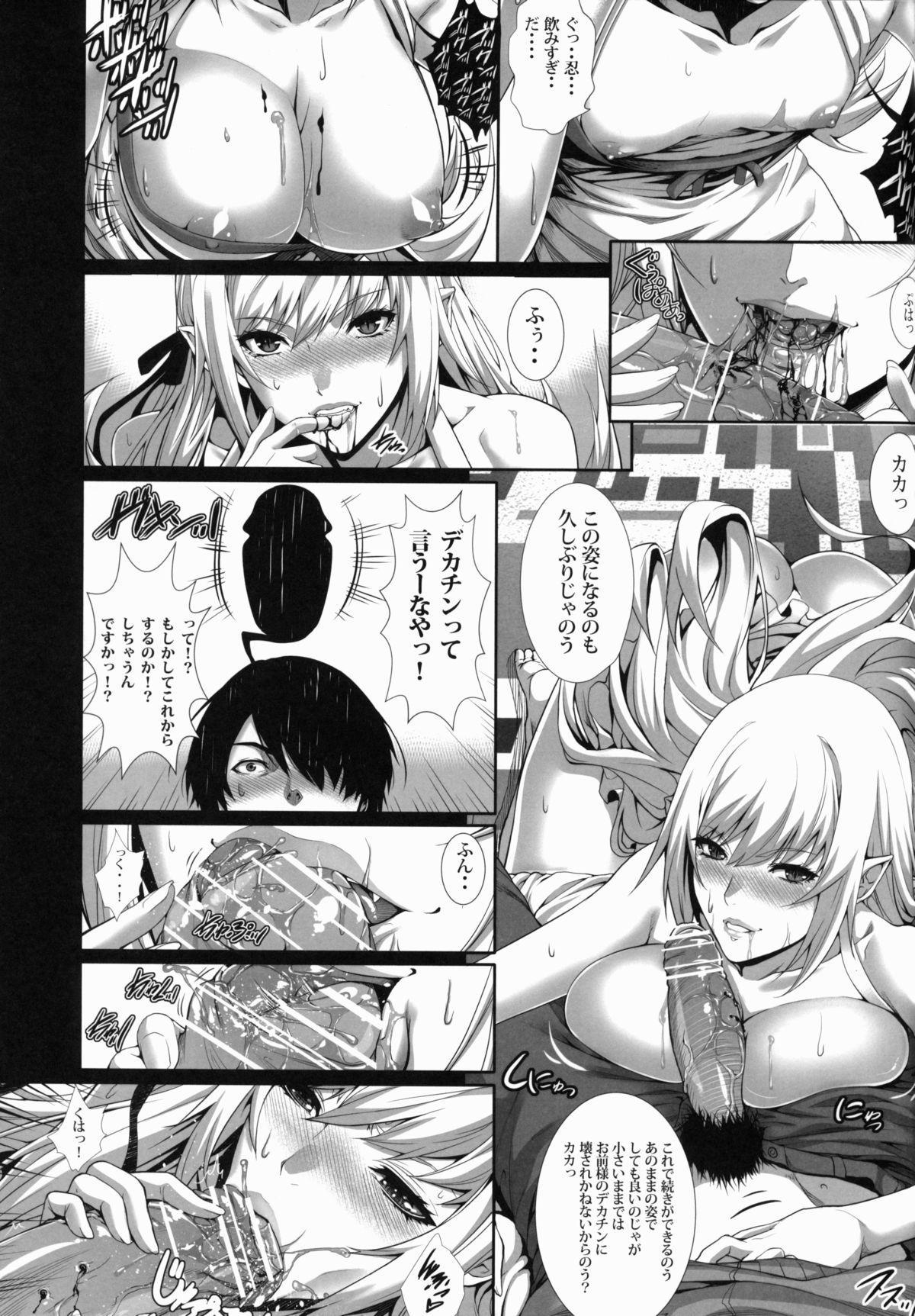 Kyuuketsuki no Kyuuketsu Koui 6