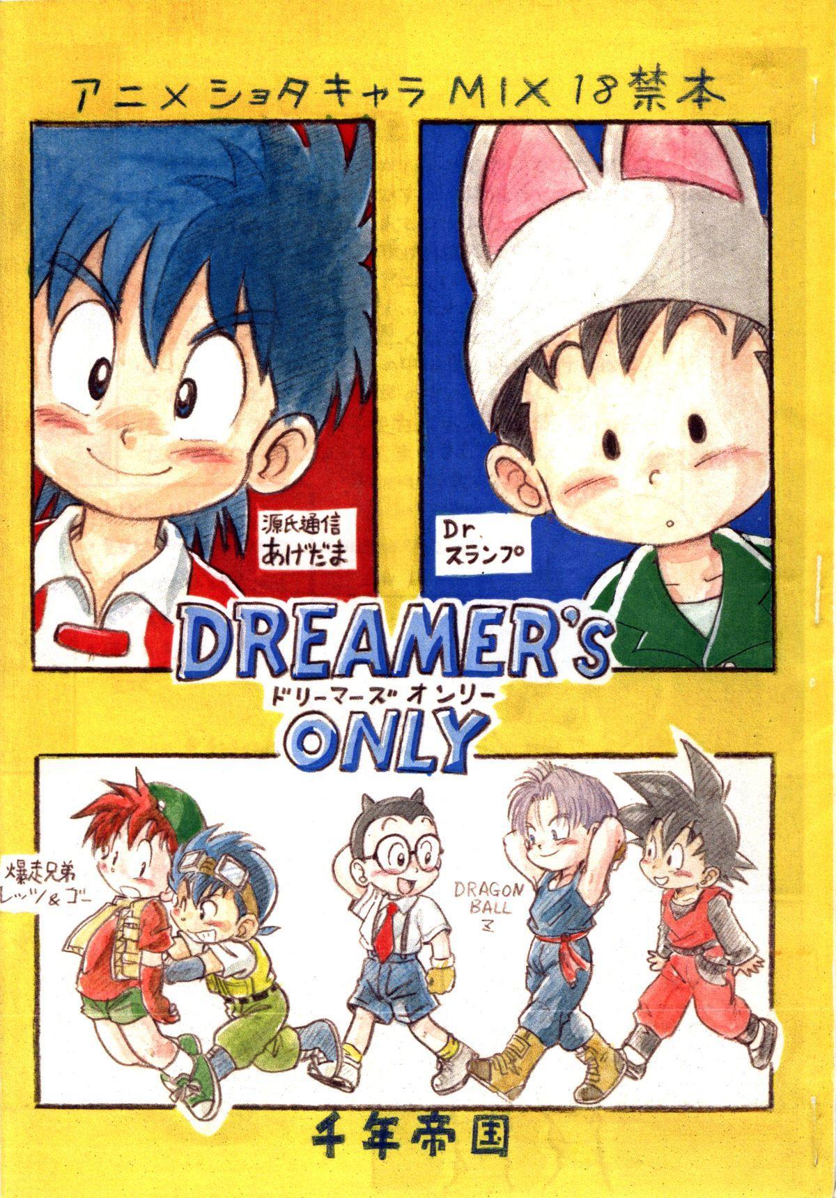 Mitsui Jun - Dreamer's Only - Anime Shota Character Mix 0