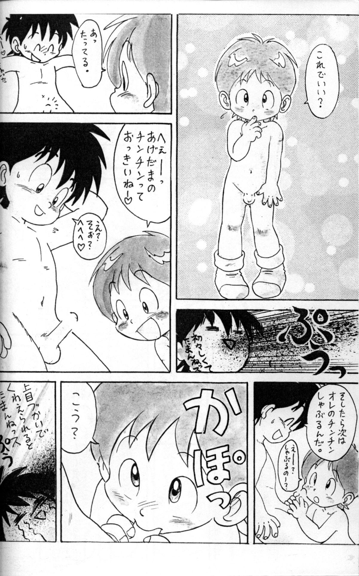 Mitsui Jun - Dreamer's Only - Anime Shota Character Mix 10