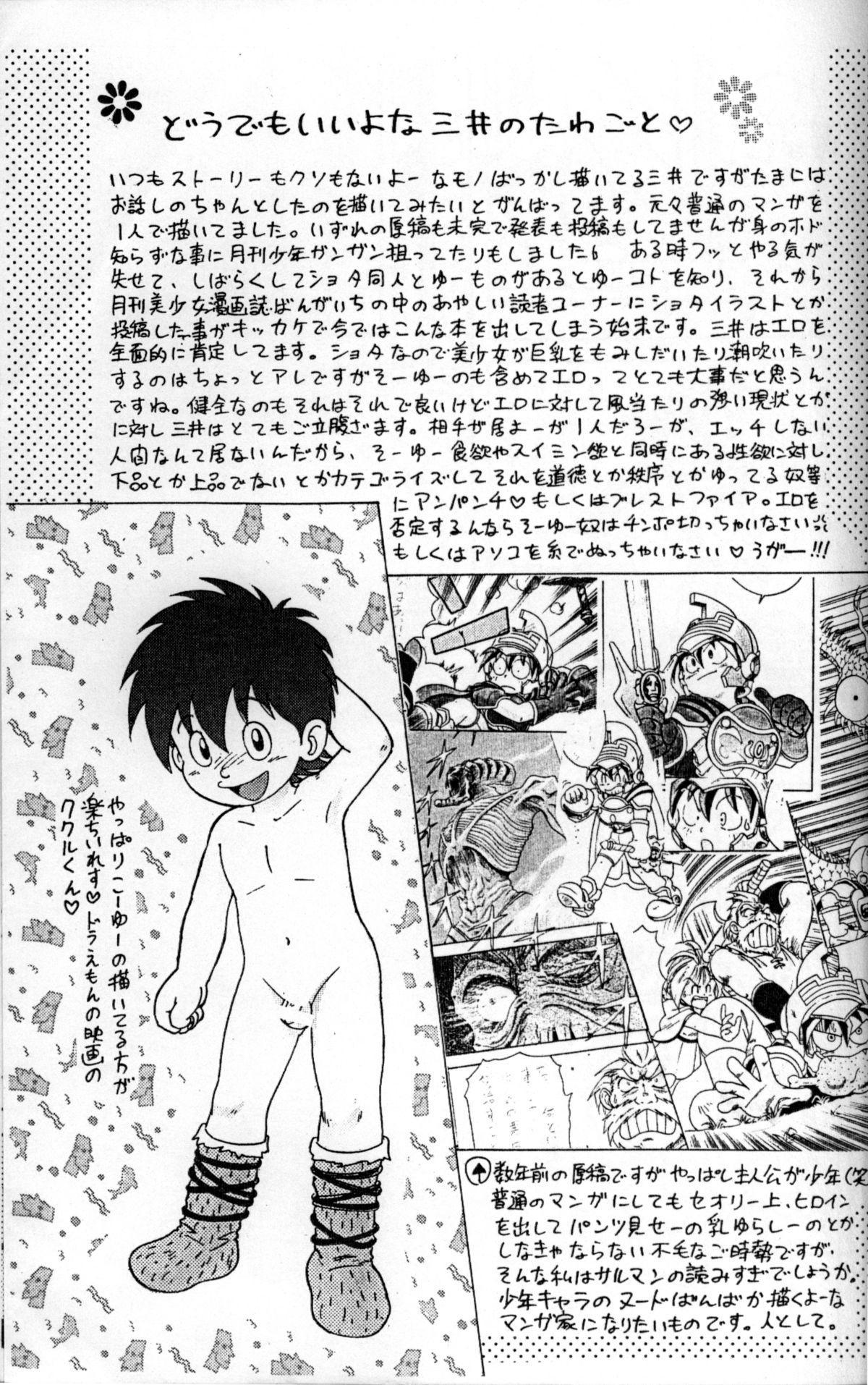 Mitsui Jun - Dreamer's Only - Anime Shota Character Mix 13