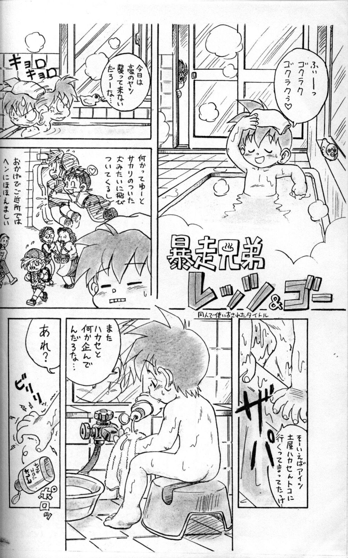 Mitsui Jun - Dreamer's Only - Anime Shota Character Mix 14