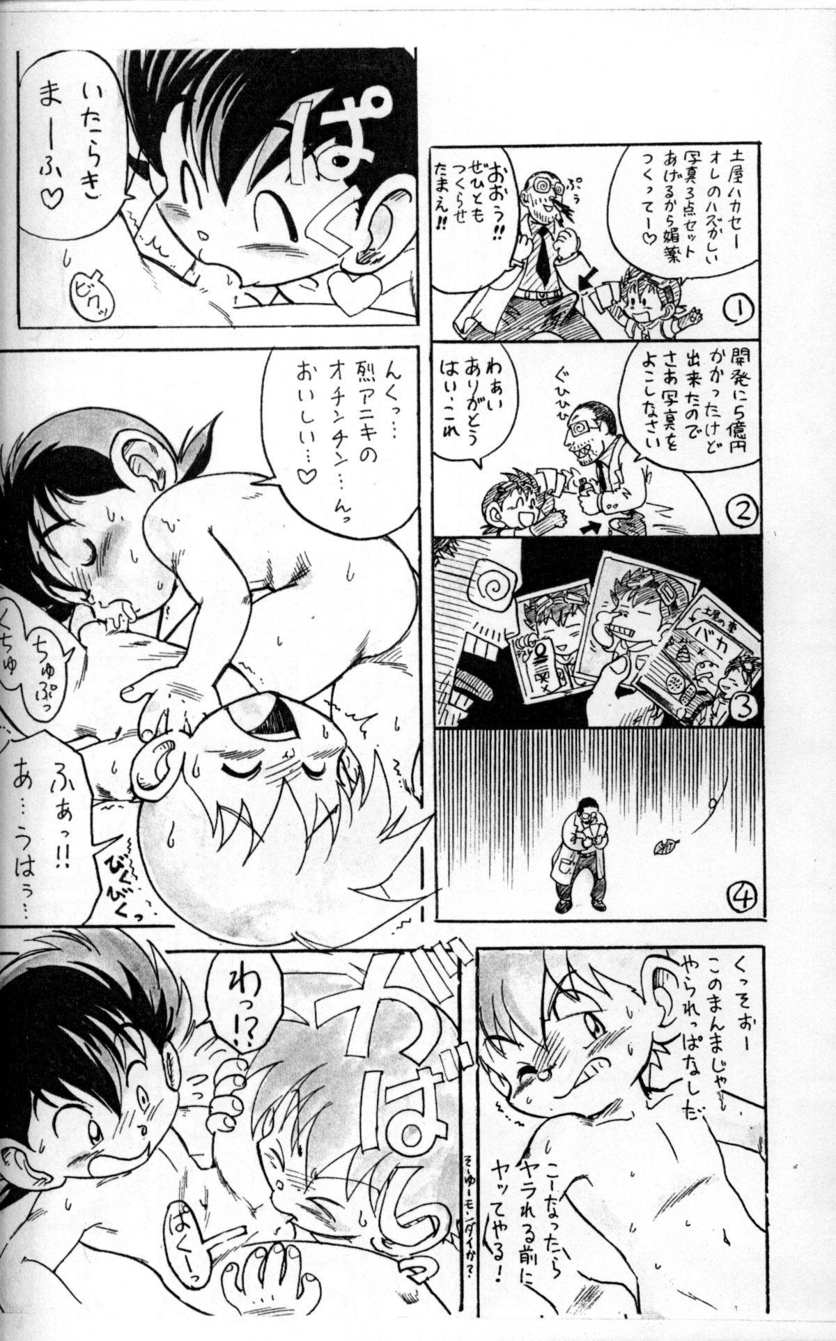 Mitsui Jun - Dreamer's Only - Anime Shota Character Mix 16
