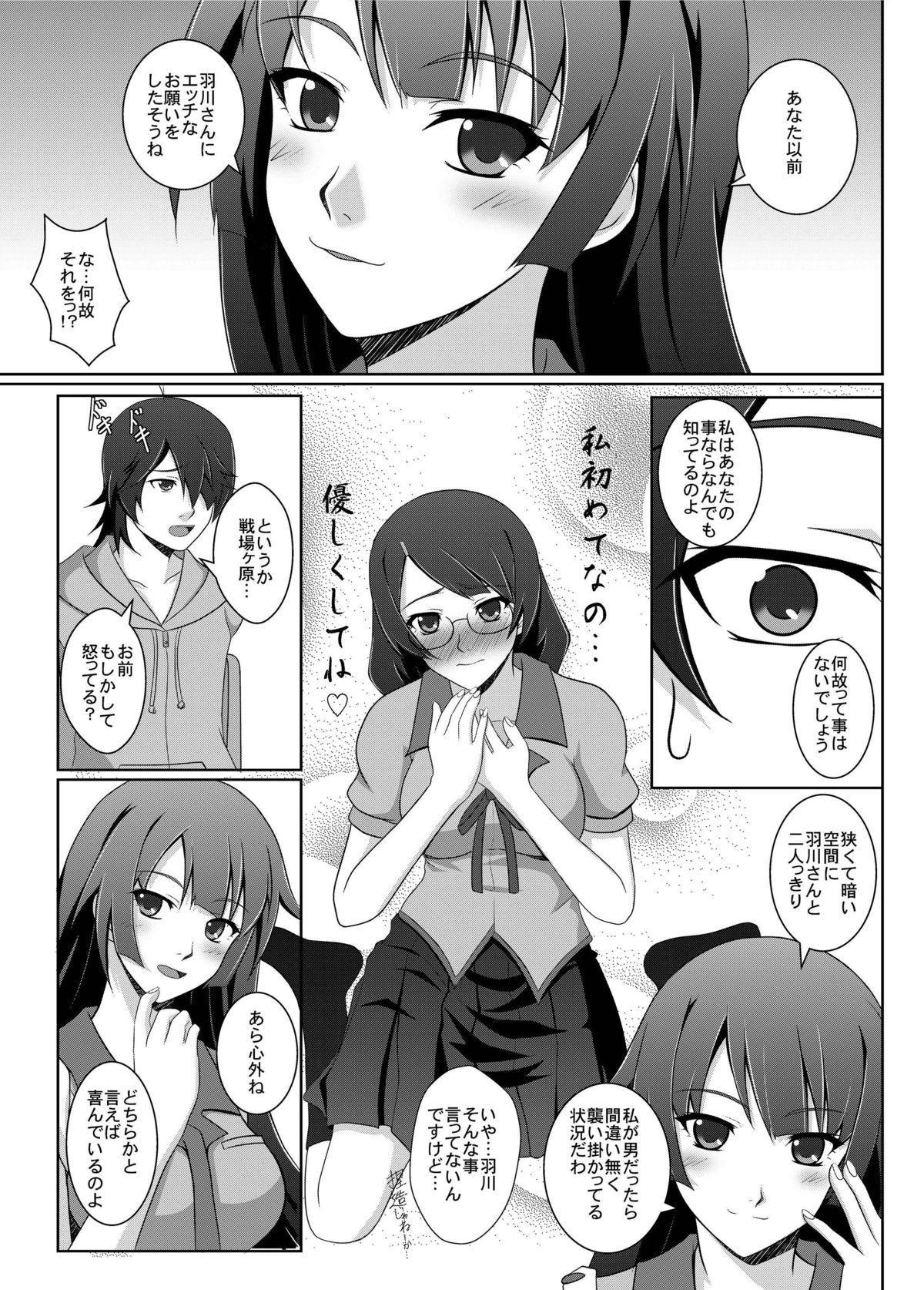 Shitsuke Monogatari 4