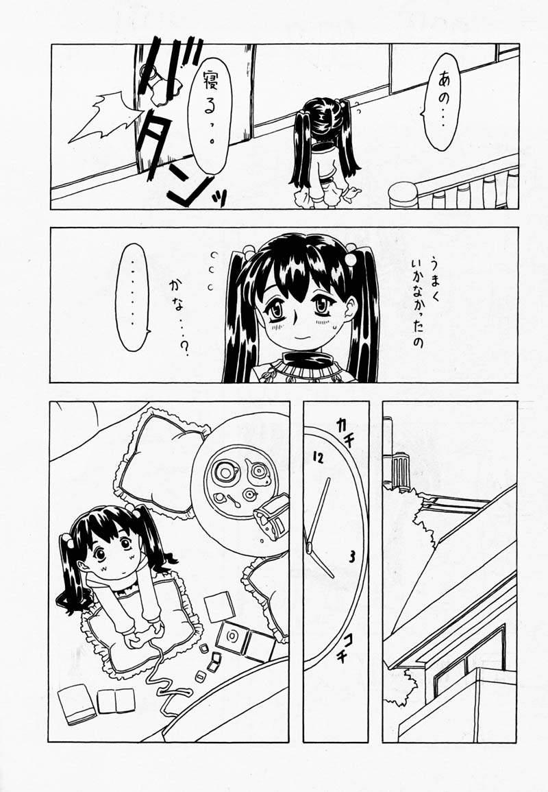 Soratobu Imouto 23