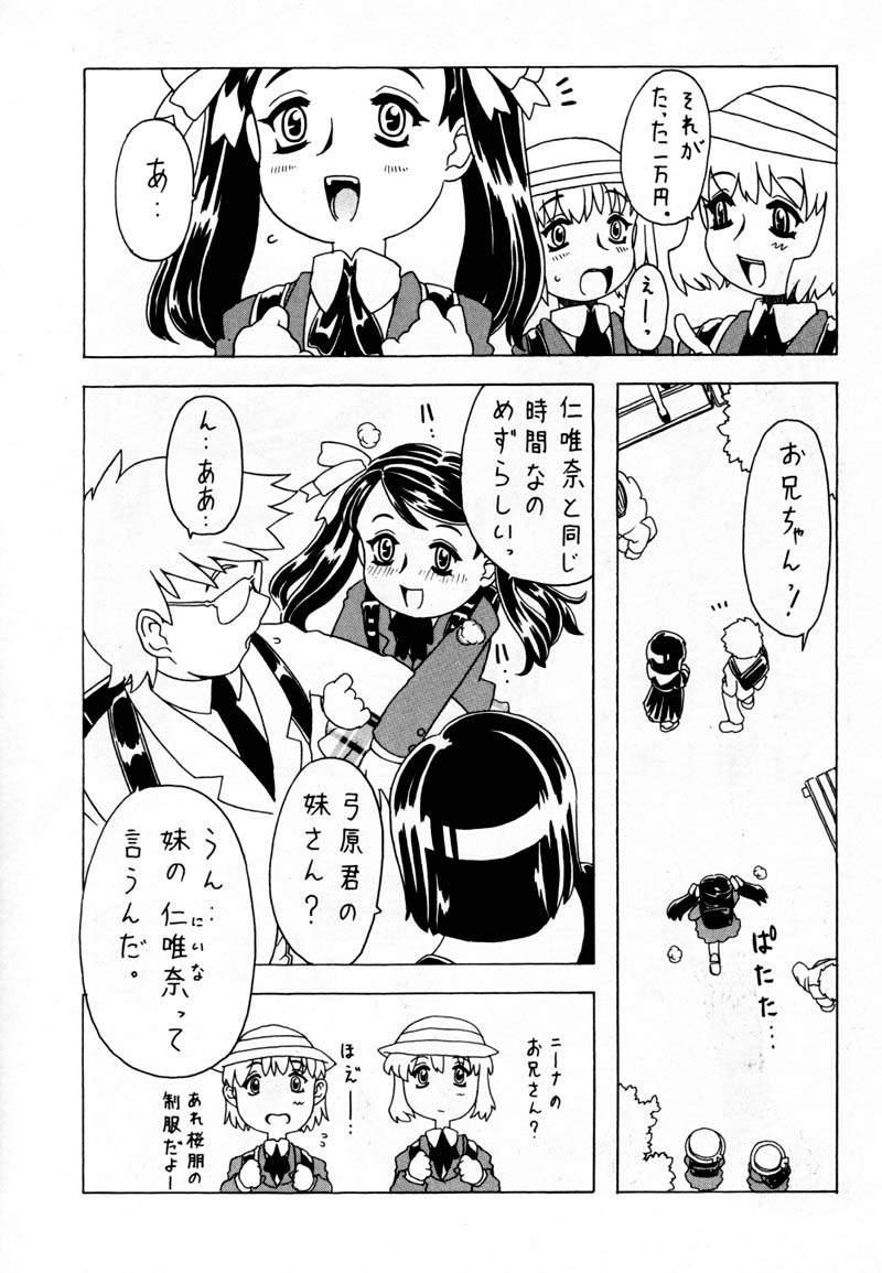 Soratobu Imouto 3