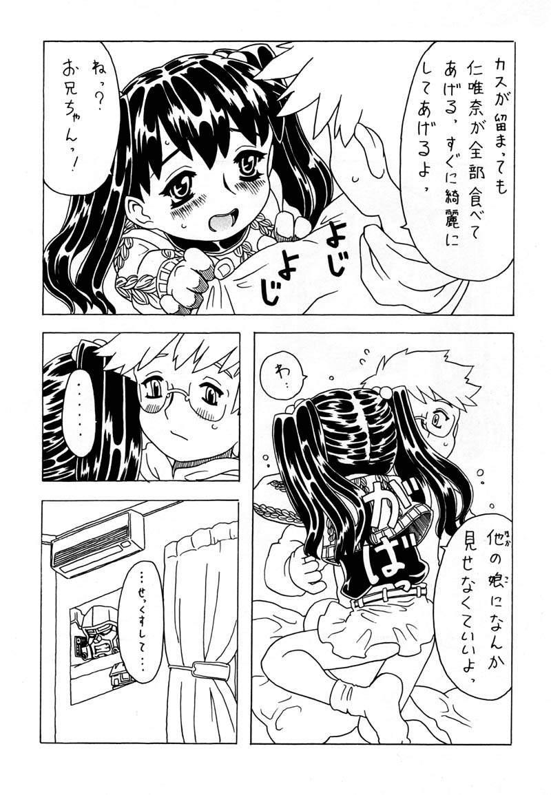 Soratobu Imouto 40