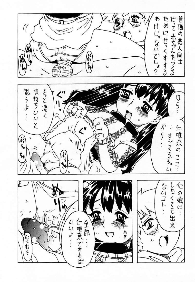Soratobu Imouto 42