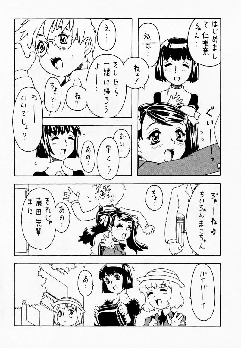 Soratobu Imouto 4