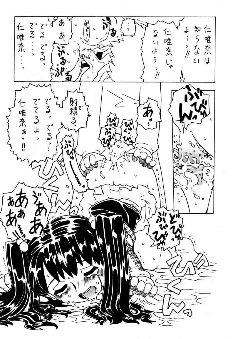 Soratobu Imouto 50