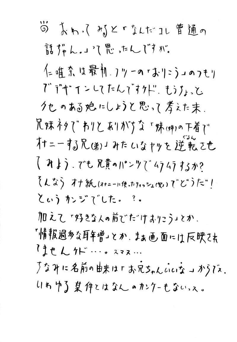 Soratobu Imouto 63