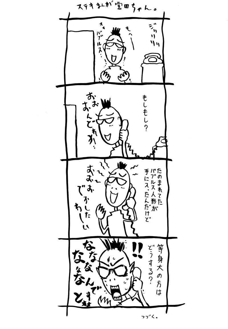 Soratobu Imouto 65