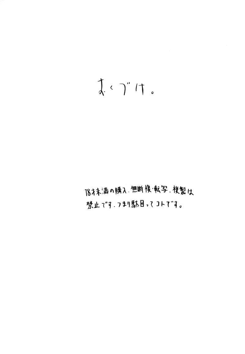 Soratobu Imouto 67