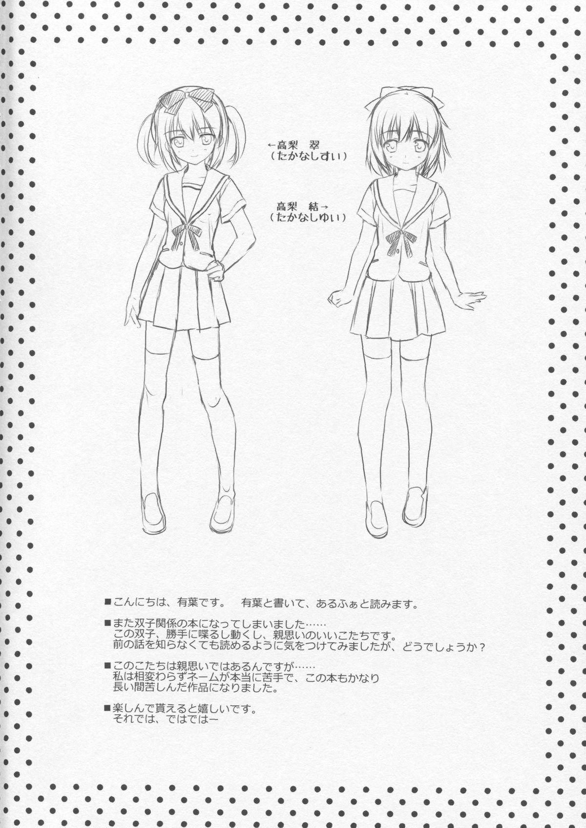 Itoko de Futago no Imouto Takanashi Yui 1