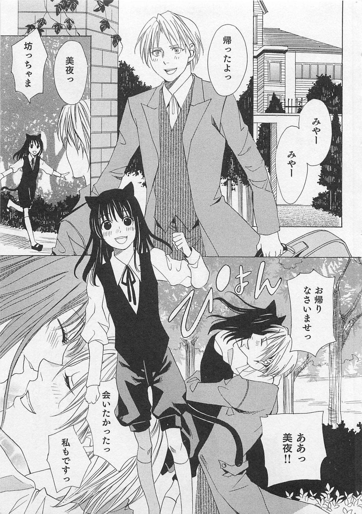 Aisuru Oniisan 9
