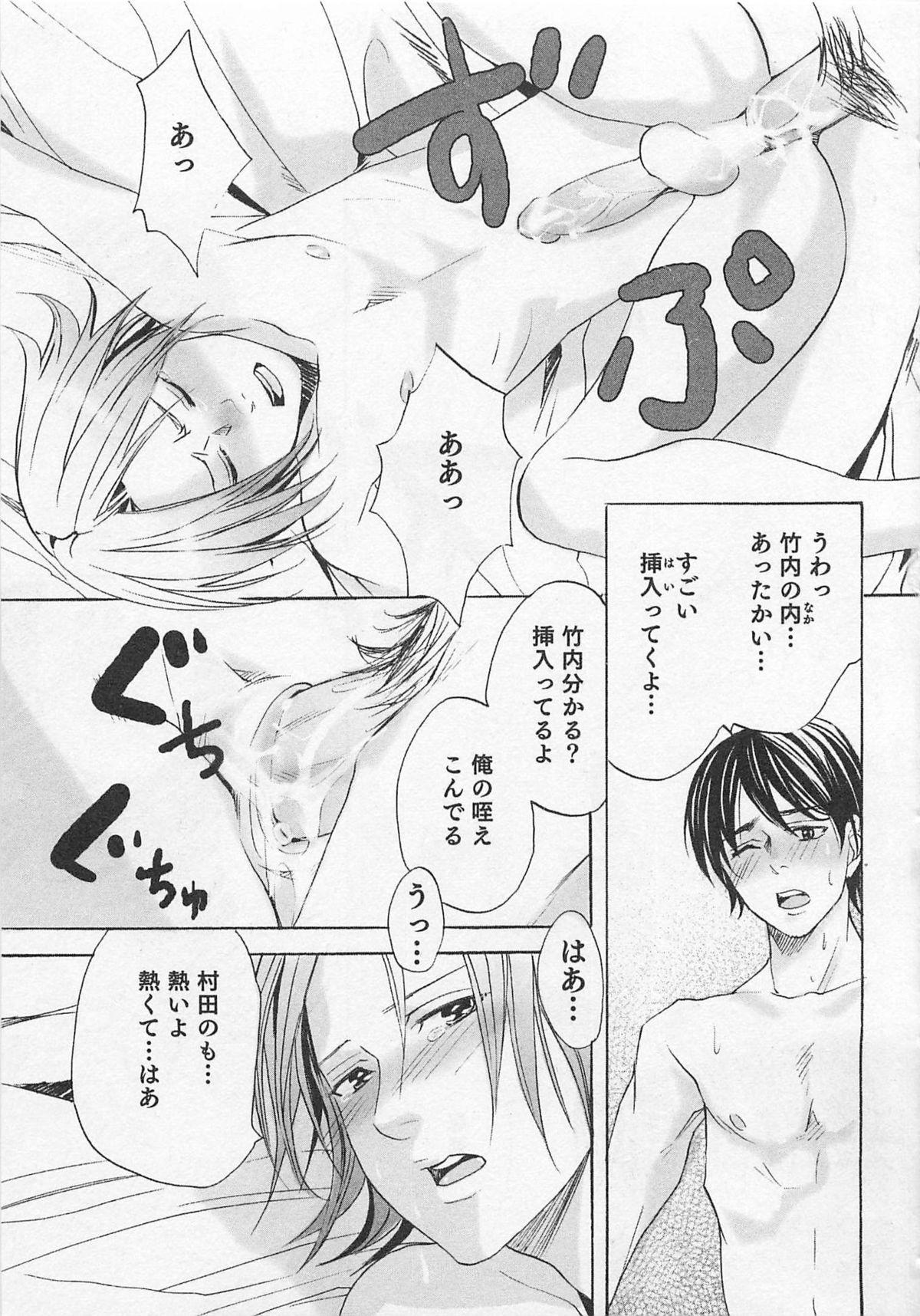 Aisuru Oniisan 101